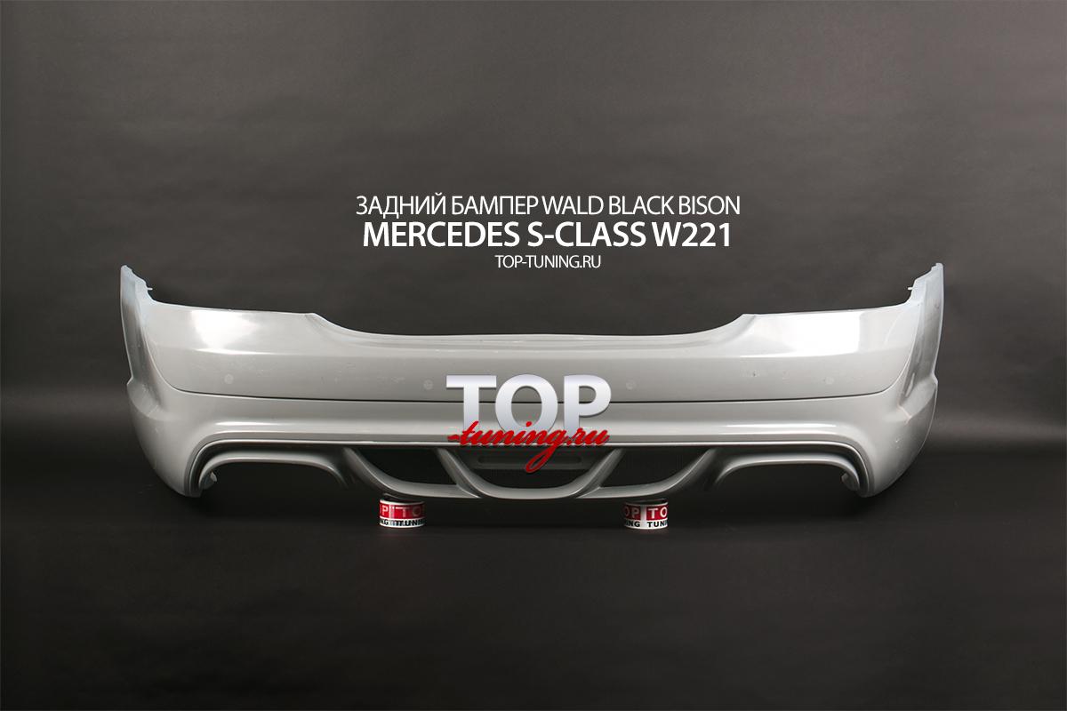 1348 Задний бампер - обвес WALD Black Bison на Mercedes S-Class W221