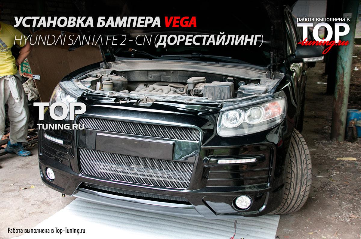 1536 Передний бампер - Обвес Vega на Hyundai Santa Fe 2 (CN)