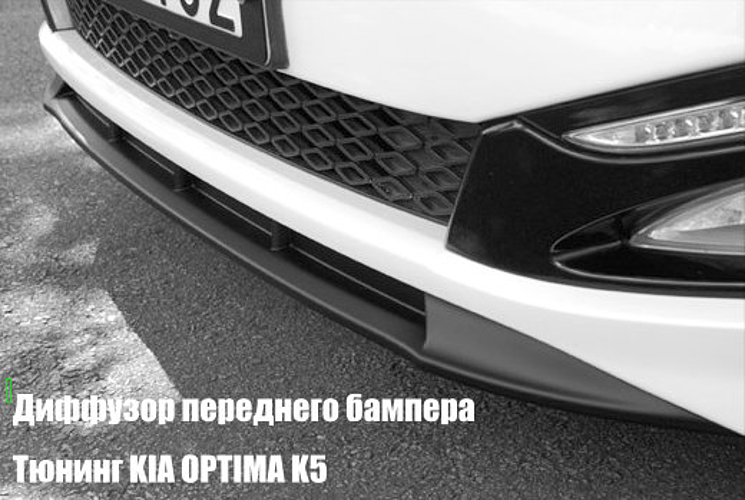 Тюнинг KIA OPTIMA