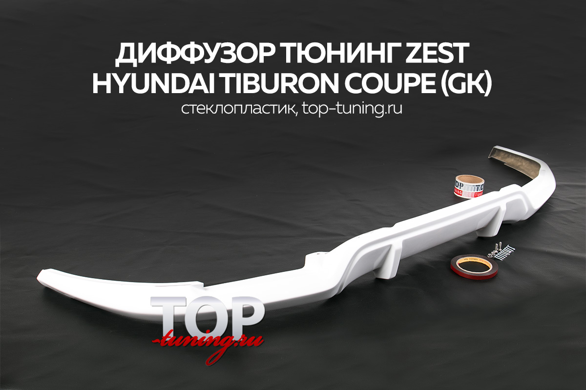 Диффузор-накладка на задний бампер - Обвес Zest - Тюнинг Хендэ Купе (Тибурон) Рестайлинг.