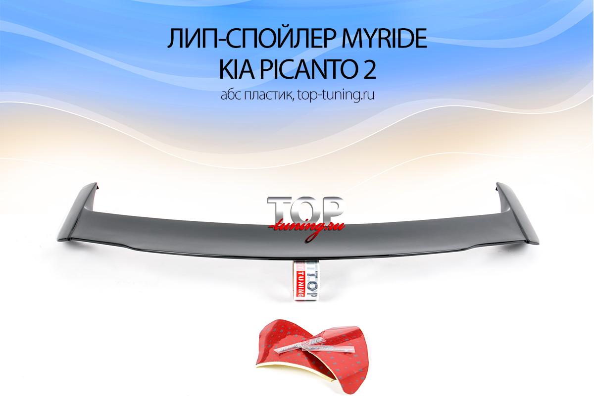 2240 Задний лип-спойлер MyRide X-Power на Kia Picanto 2
