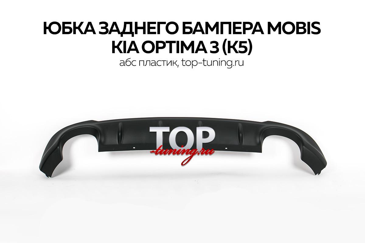 2494 Юбка заднего бампера Mobis под двойной выхлоп на Kia Optima 3 (K5)