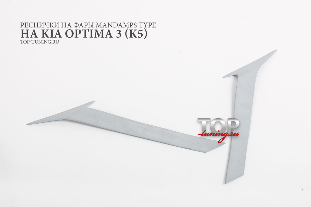 2634 Реснички на фары MandampS Type B на Kia Optima 3 (K5)