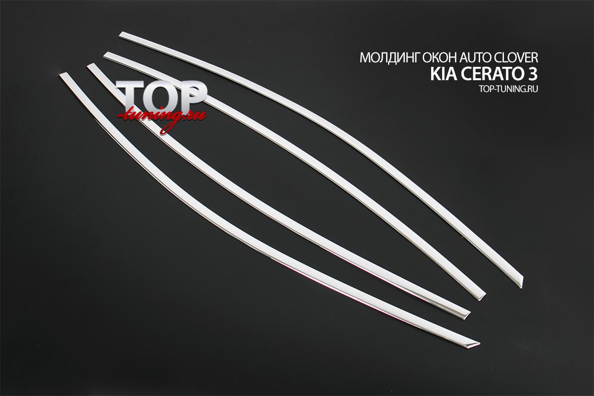 3088 Молдинг окон Auto Clover Chrome на Kia Cerato 3