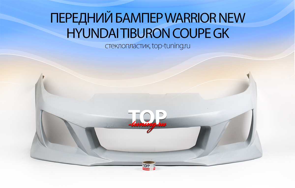 34 Передний бампер - Обвес Warrior New на Hyundai Tiburon Coupe GK