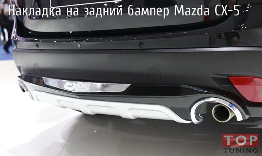 Тюнинг Мазда Ц Икс 5 - Обвес Гардиан - Накладка заднего бампера.