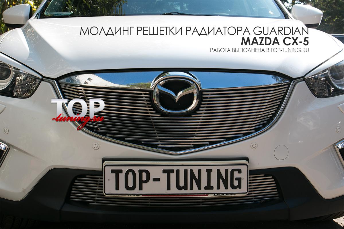 4061 Накладка на решетку радиатора Guardian Хром на Mazda CX-5