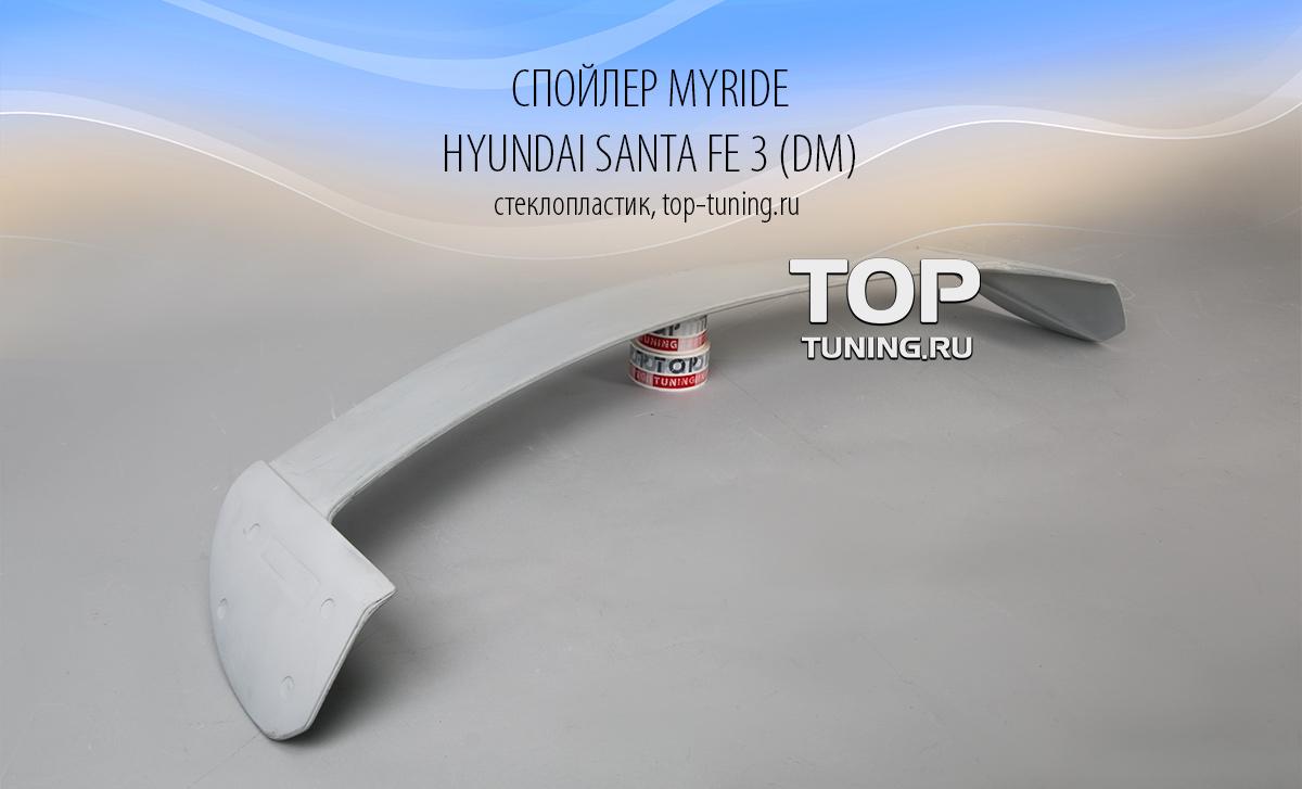 4413 Спойлер MyRide на Hyundai Santa Fe 3 (DM)