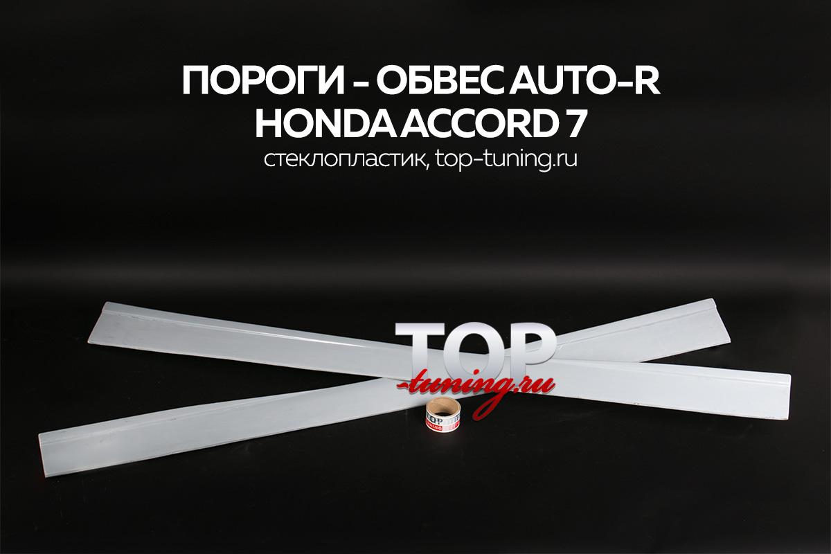 КОМПЛЕКТ ПОРОГОВ АВТО-Р - ТЮНИНГ ХОНДА АККОРД 7