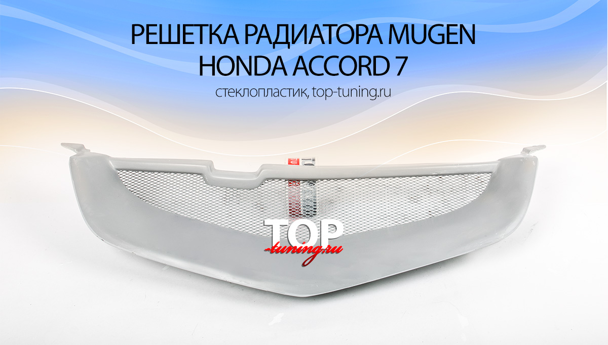 450 Решетка радиатора Mugen на Honda Accord 7