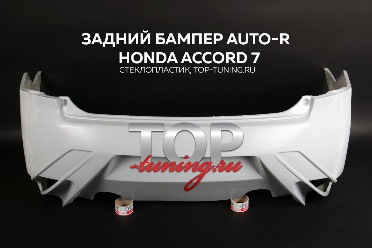 ЗАДНИЙ БАМПЕР - ОБВЕС АВТО Р - ТЮНИНГ ХОНДА АККОРД 7