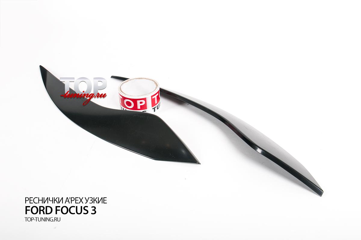 4514 Реснички Apex узкие на Ford Focus 3