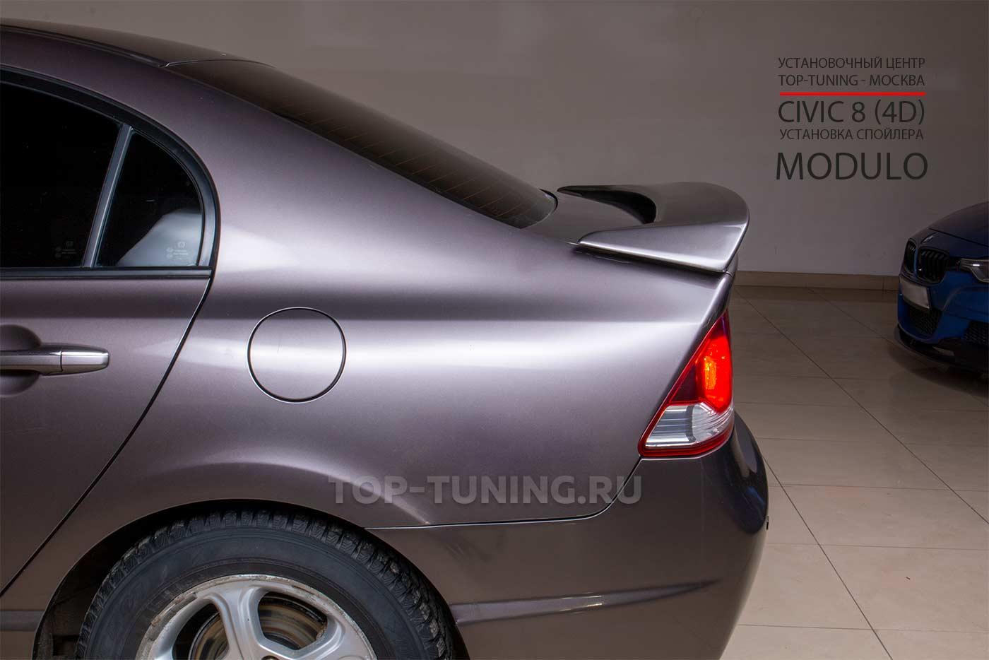 4551 Тюнинг - Спойлер Modulo на Honda Civic 8 седан