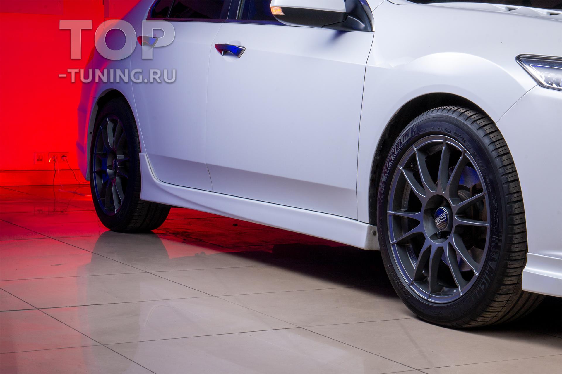 Тюнинг Хонда Аккорд 8 - Накладки на пороги - Обвес TYPE S