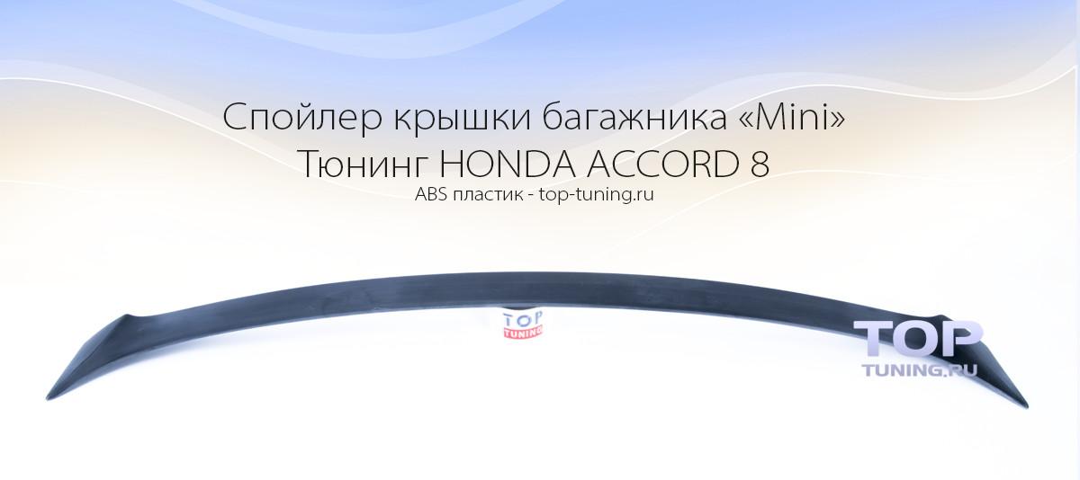 Лип - спойлер на крышку багажника mini на Хонда Аккорд 8