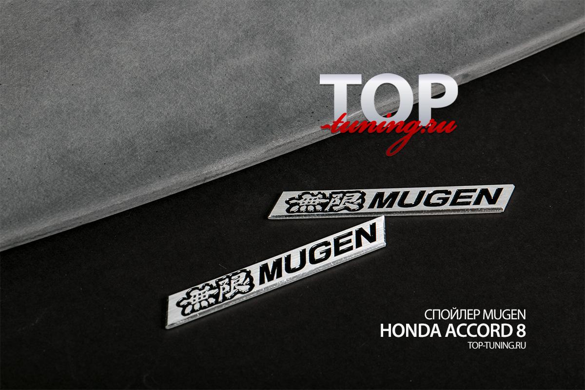 4563 Тюнинг - Спойлер Mugen на Honda Accord 8