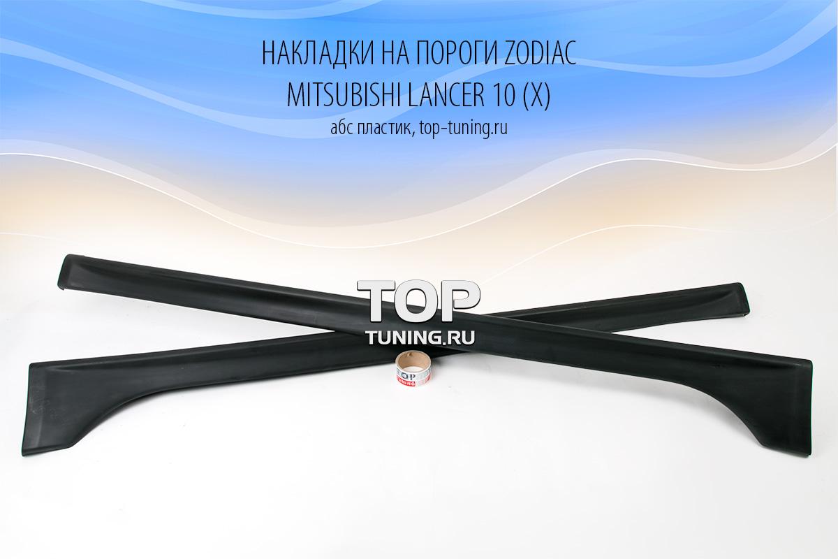 4579 Накладки на пороги Zodiac на Mitsubishi Lancer 10 (X)