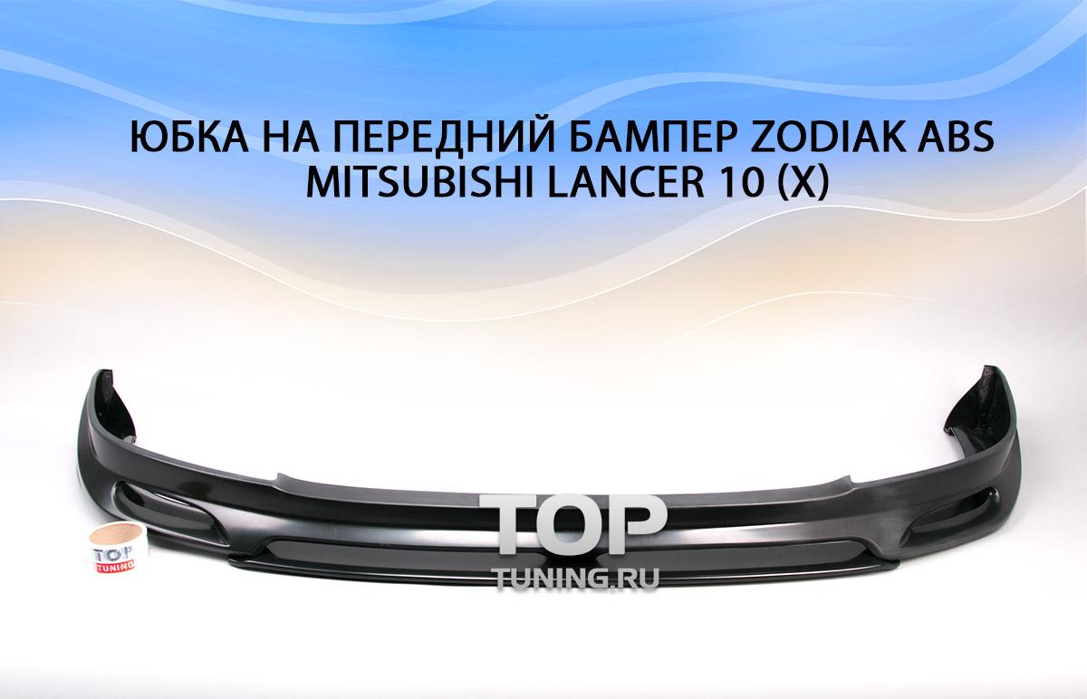 Тюнинг Митсубиси Лансер 10