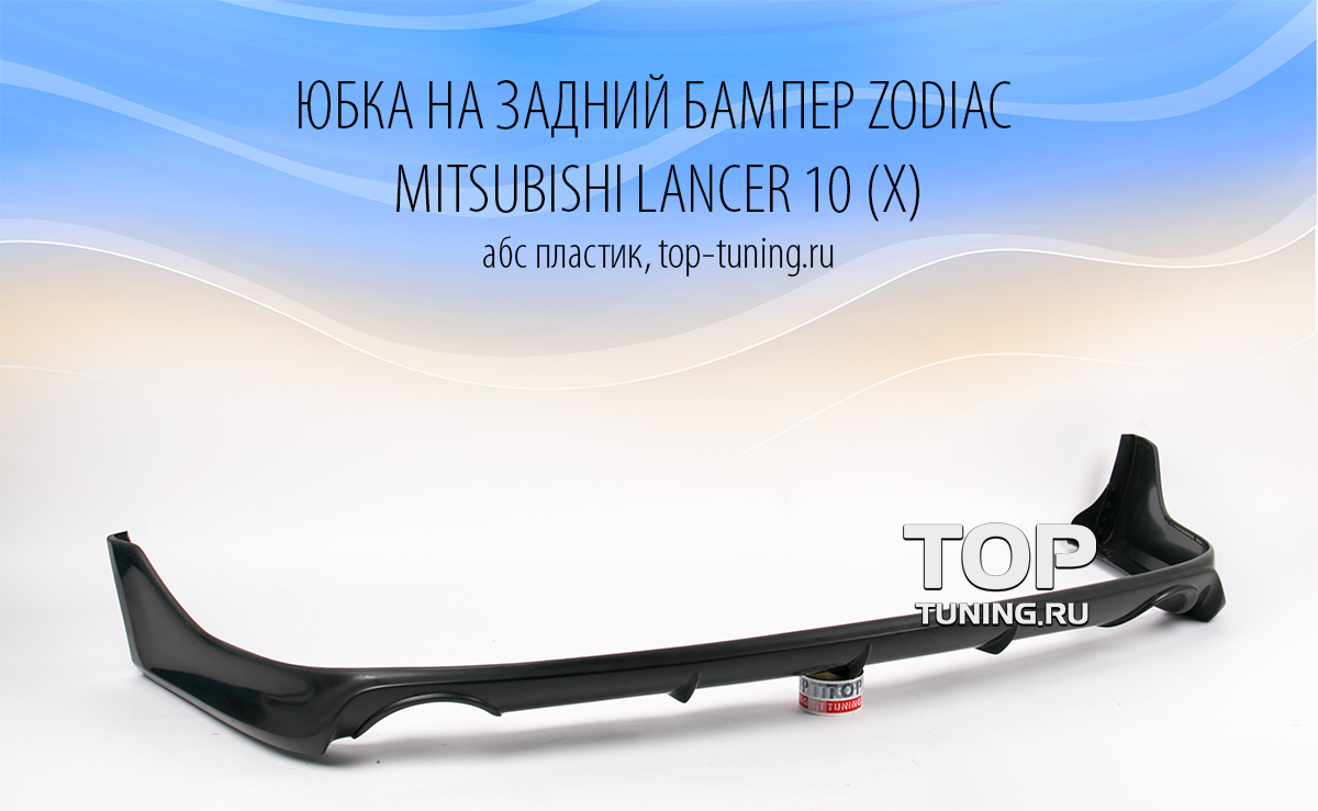 4588 Юбка на задний бампер Zodiac V2 на Mitsubishi Lancer 10 (X)