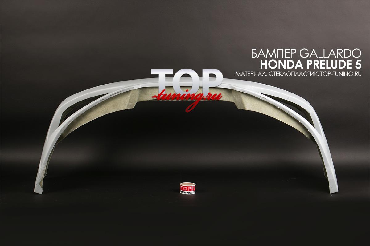 463 Передний бампер - Обвес Gallardo на Honda Prelude 5