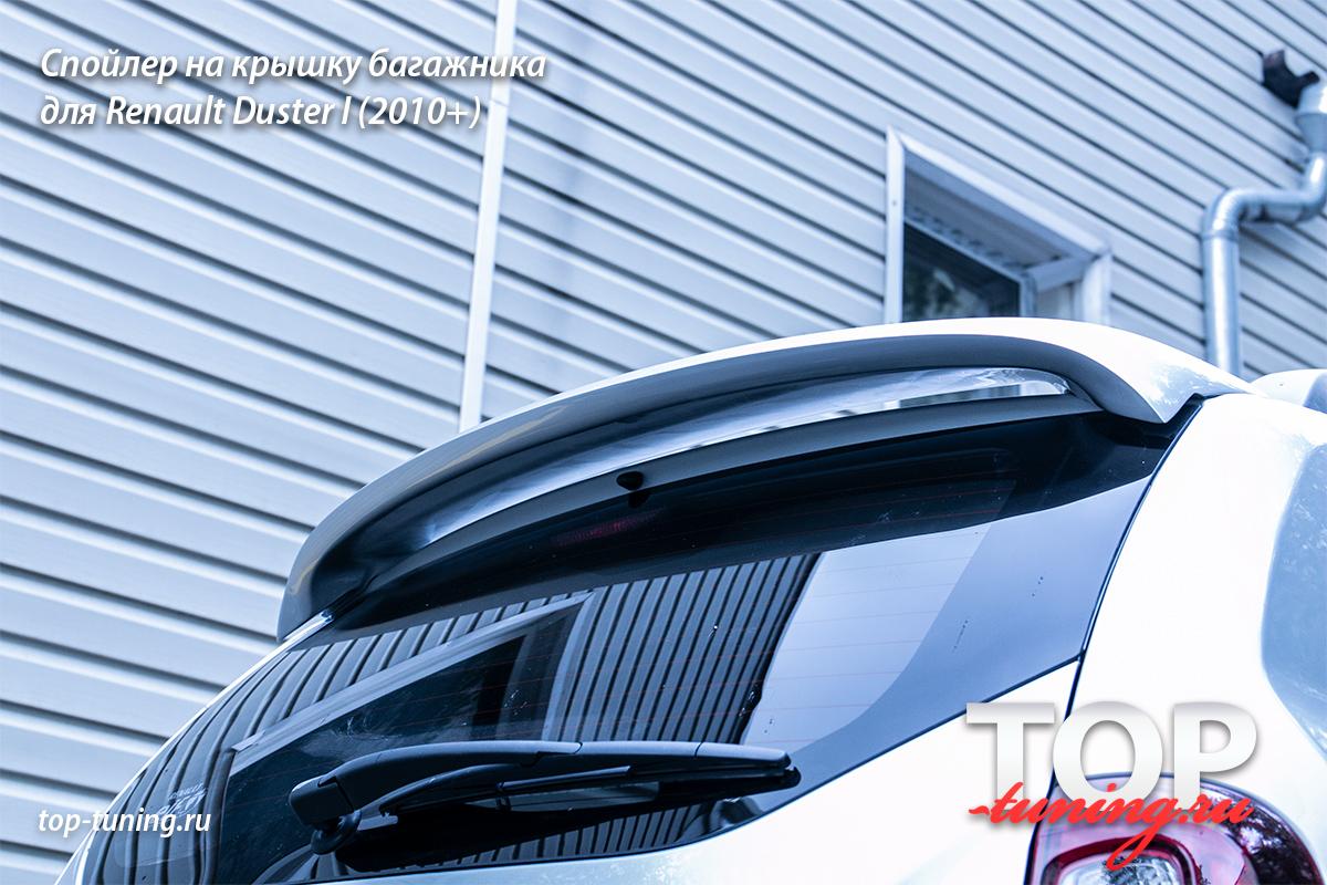 4656 Тюнинг - Спойлер на Renault Duster 1