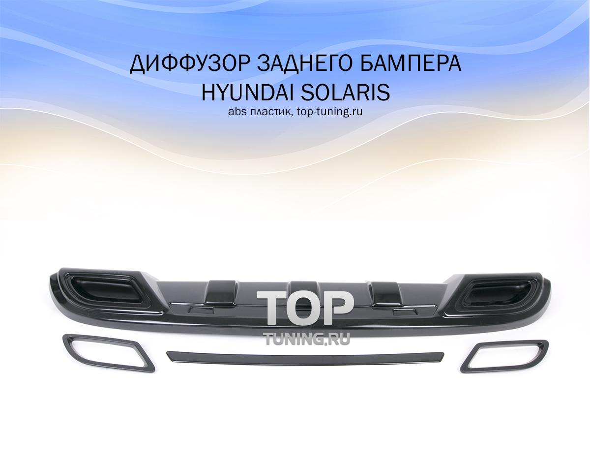 4665 Диффузор заднего бампера на Hyundai Solaris