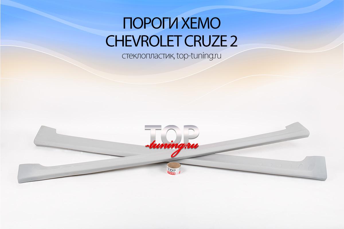 4747 Боковые пороги Xemo на Chevrolet Cruze 2