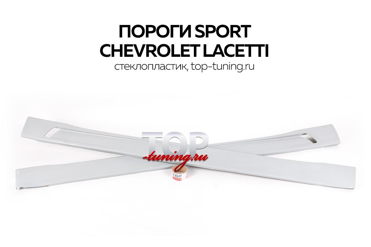 Накладки на пороги - обвес Спорт - Тюнинг Шевролет Лачетти (Хэтчбек)