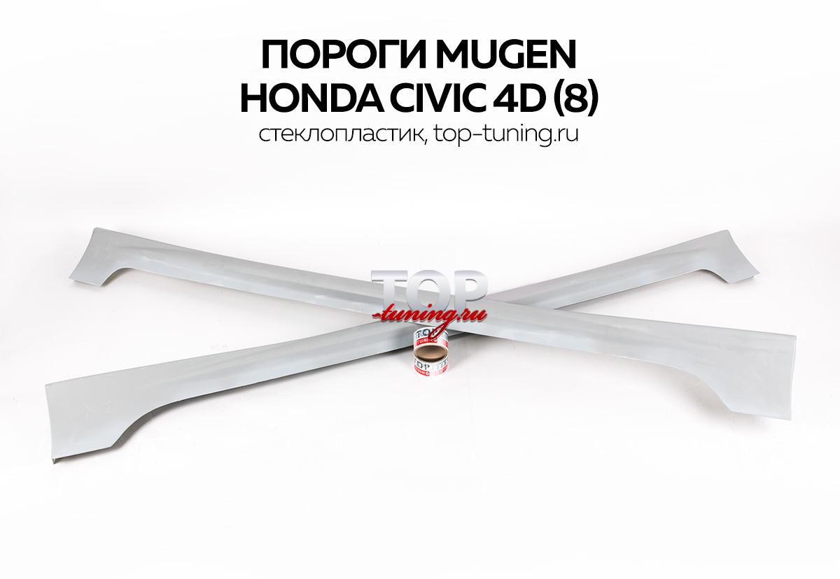 4764 Боковые пороги Mugen на Honda Civic 4D (8)