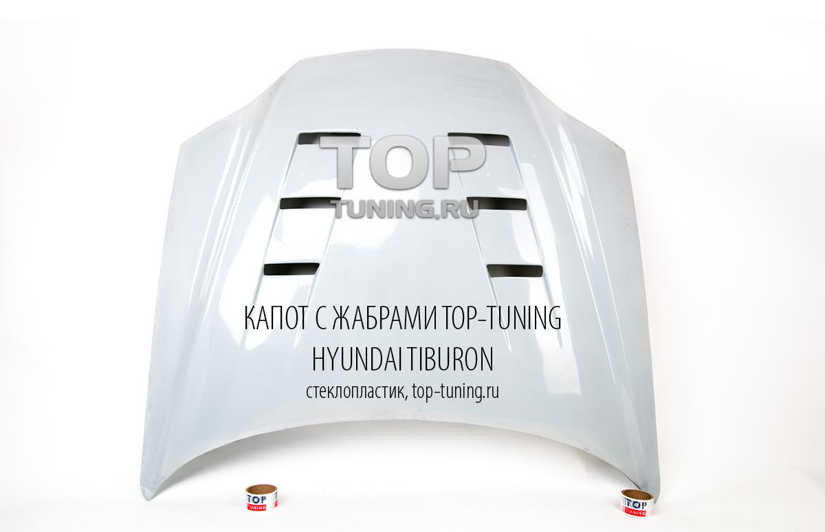 48 Капот с жабрами Top-Tuning на Hyundai Tiburon Coupe GK