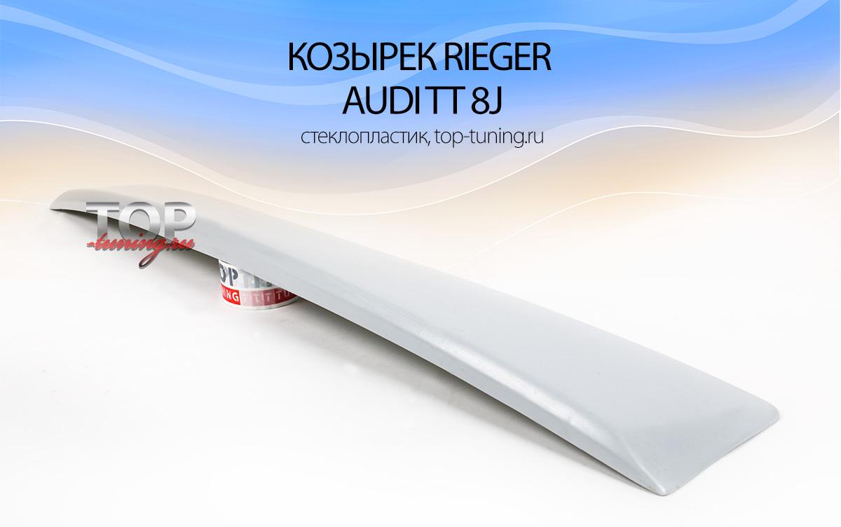 483 Накладка на заднее стекло - Обвес Rieger на Audi TT 8J