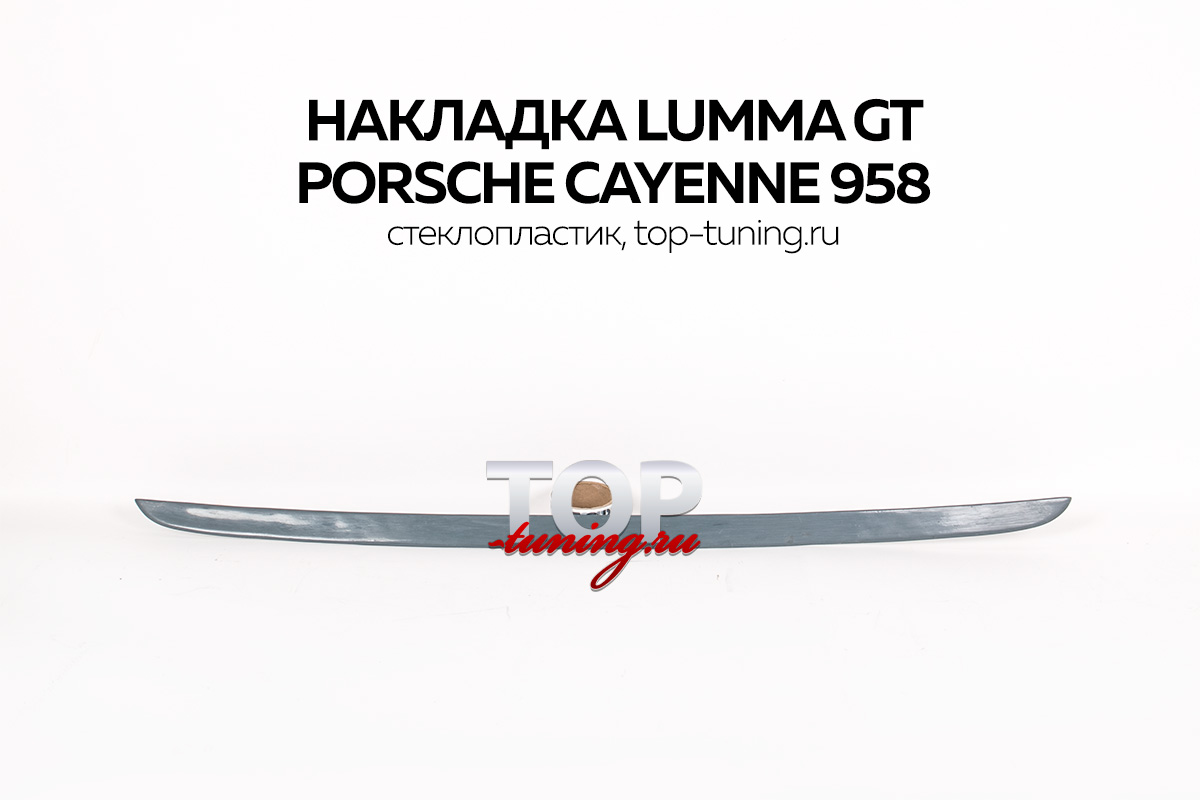 4848 Накладка на кромку багажника LMA GT на Porsche Cayenne 958