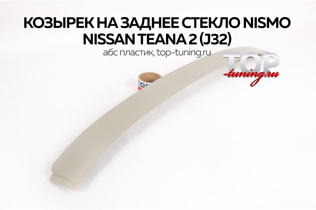 Спойлер на заднее стекло (козырёк) для Nissan Teana (2008-2013)