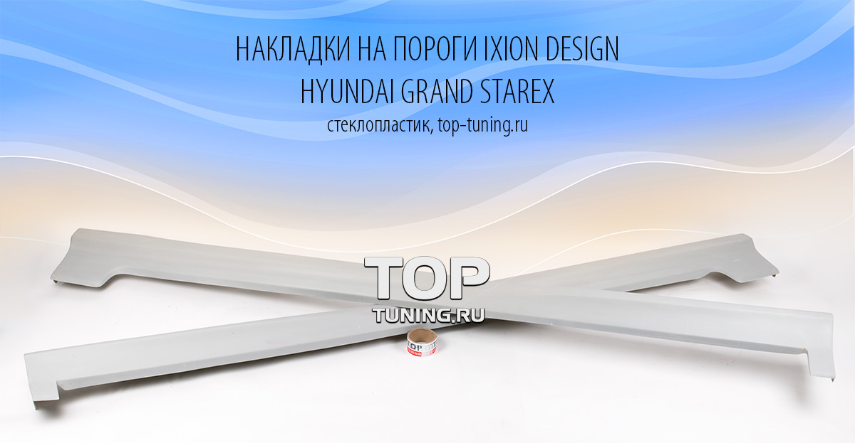 4922 Накладки на пороги Ixion Design на Hyundai Grand Starex