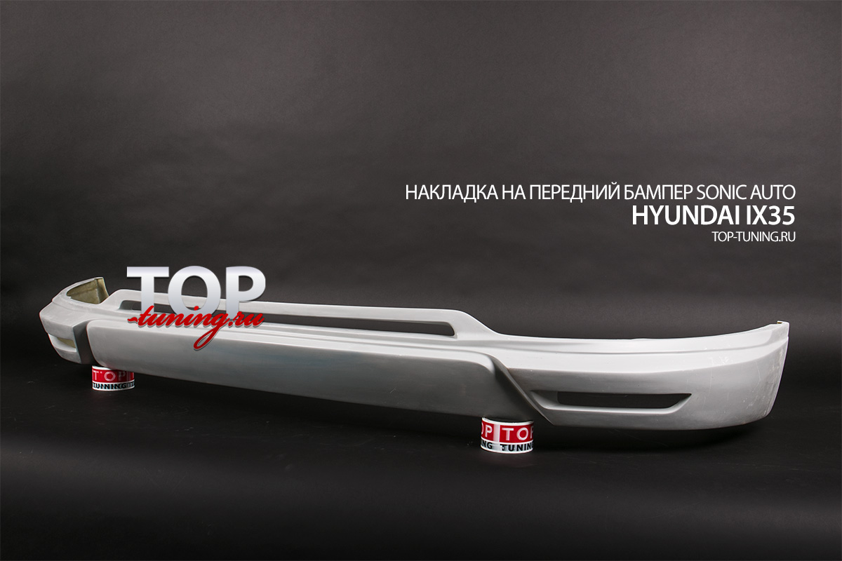 Тюнинг Хендай ix35 - Юбка переднего бампера Sonic Auto