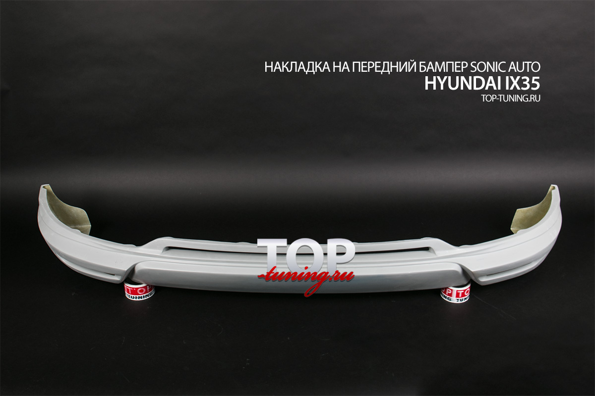4924 Накладка на передний бампер Sonic Auto на Hyundai ix35