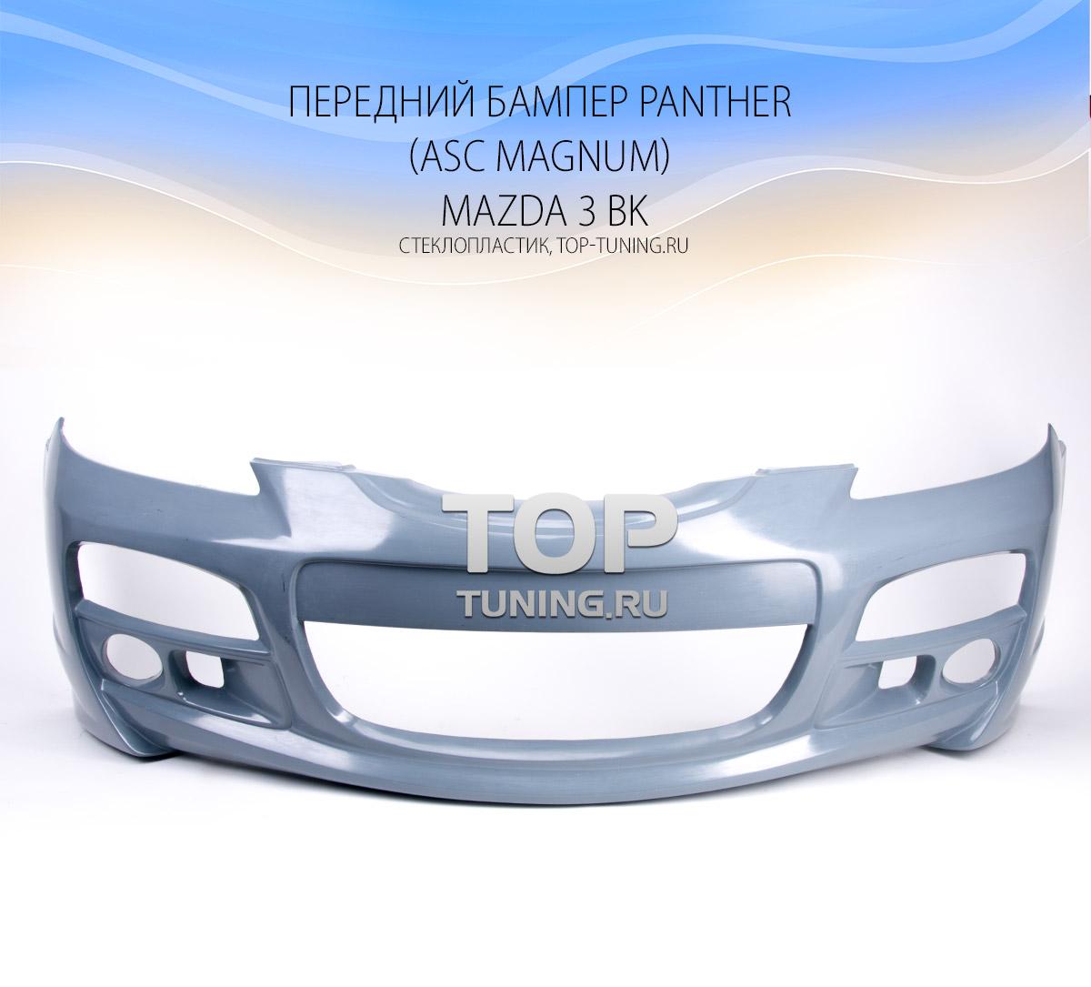 4947 Передний бампер - Обвес Panther (ASC Magnum) - Тюнинг Mazda 3 BK