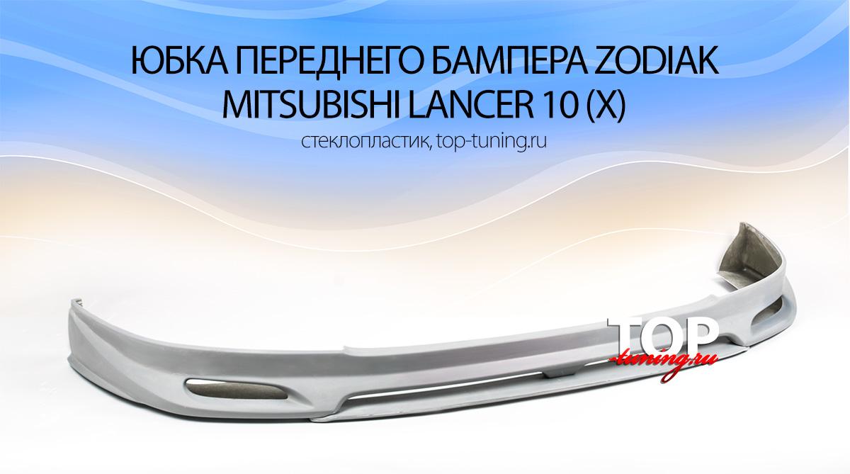 4982 Юбка переднего бампера Zodiak Дорестайлинг FIBER на Mitsubishi Lancer 10 (X)