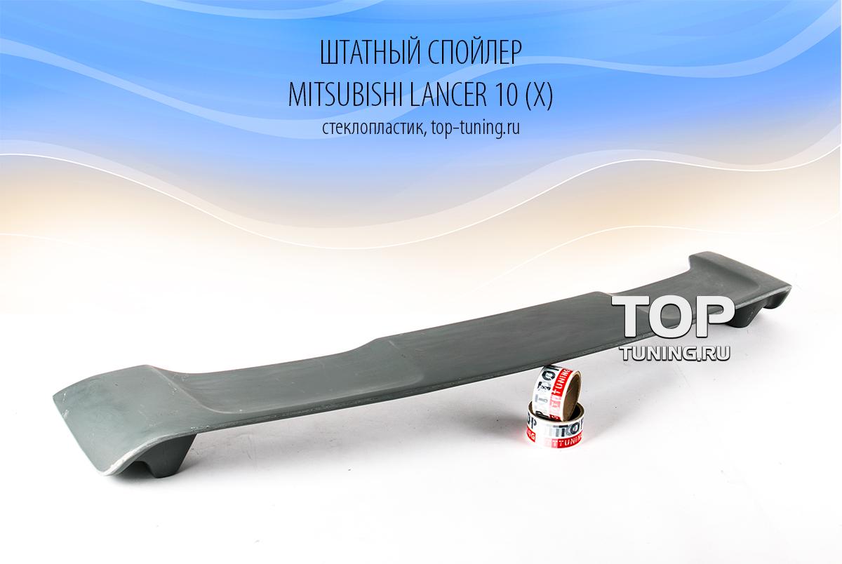 4989 Штатный спойлер FIBER на Mitsubishi Lancer 10 (X)