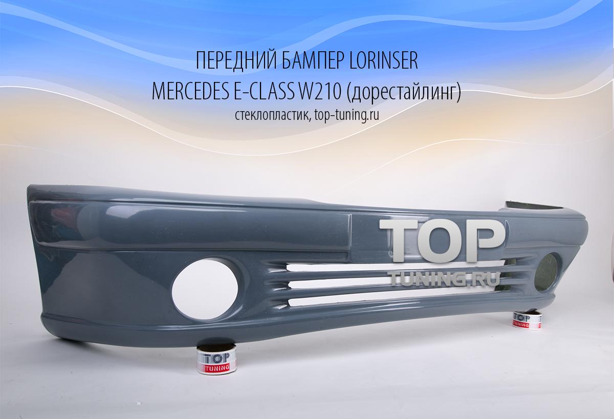 Передний бампер - обвес ЛОРИНЗЕР - Тюнинг Мерседес 210 - Е класс