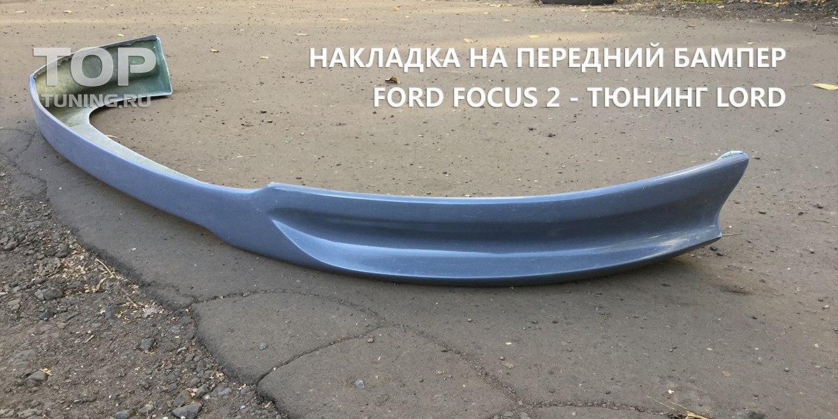 губа на форд фокус 3 хорошего термобелья