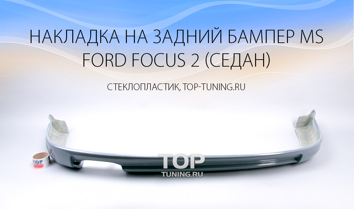 Форд фокус 2 замена юбки на переднем бампере
