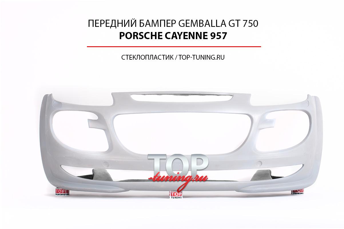 ТЮНИНГ ПОРШЕ КАЙЕН 957 (2007-2009) ПЕРЕДНИЙ БАМПЕР - ОБВЕС GML GT 750