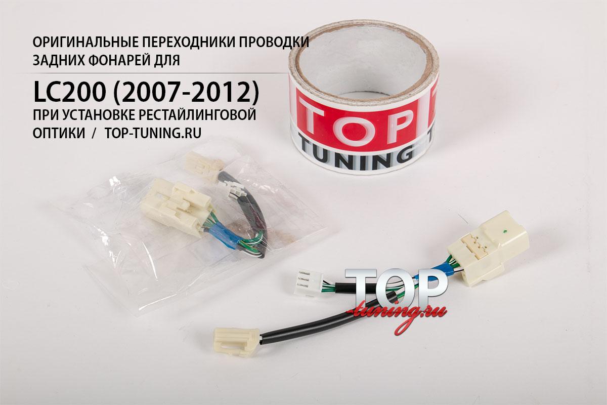 Оригинальные коннекторы для подключения новой оптики от LC200