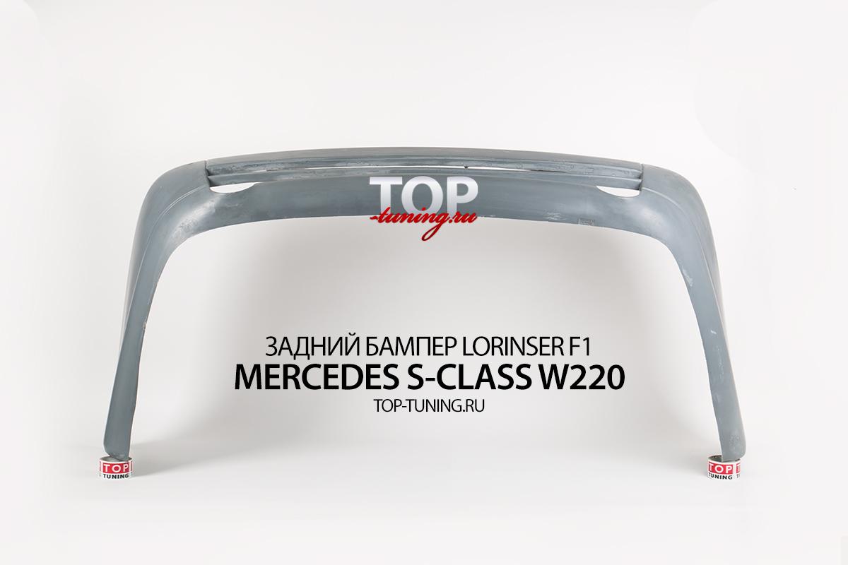 Тюнинг Мерседес S220 - Задний бампер обвеса Lorinser F1.