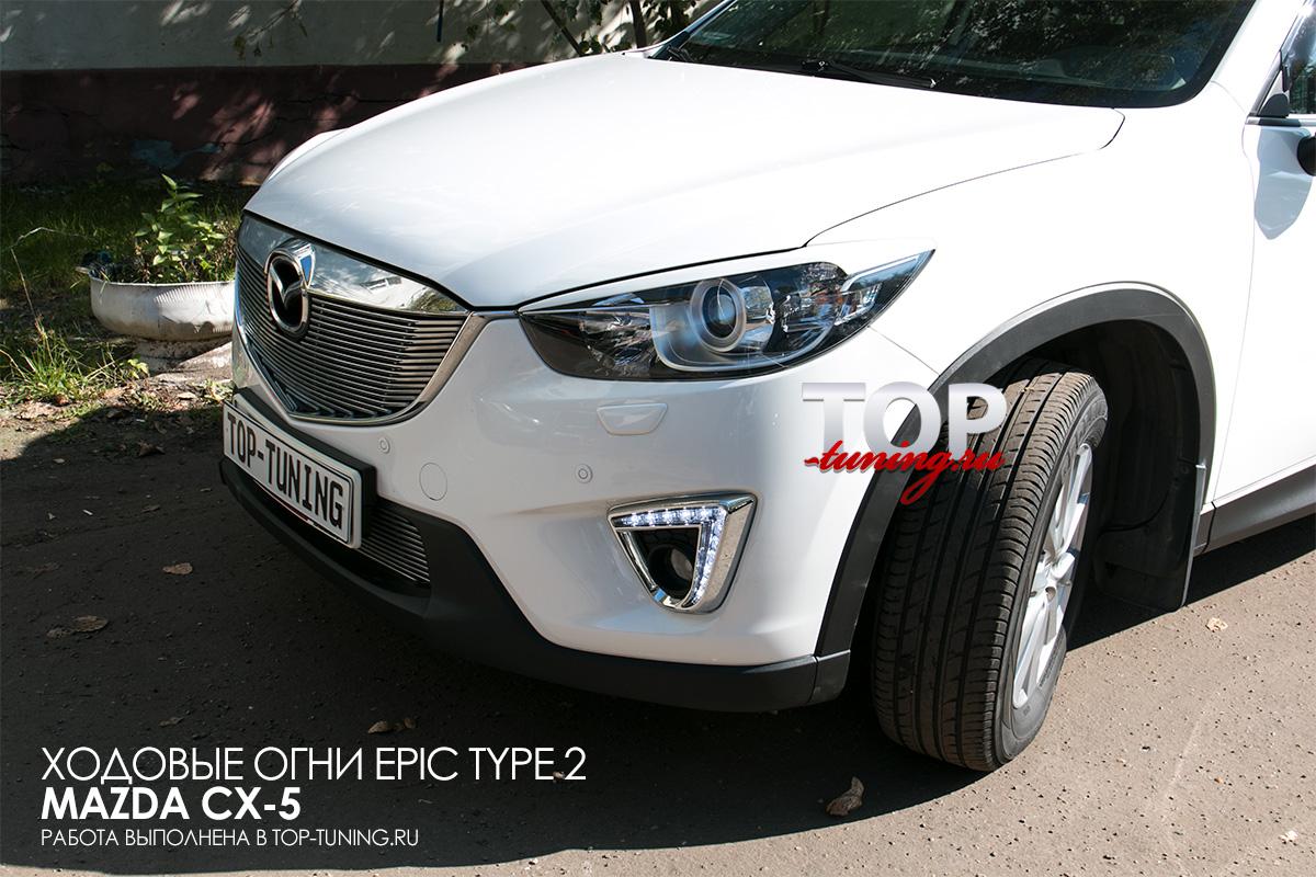 Светодиодные, дневные ходовые огни EPIC Hybrid Type 2 - Тюнинг MAZDA CX-5. Новинка! С автоматической функцией притухания, при включении ближнего света и указателями поворота (*опция).
