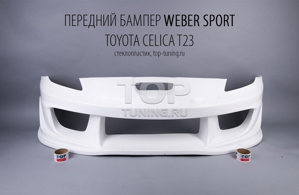 Передний Бампер - Обвес Weber Sport - Тюнинг Тойота Селика т23