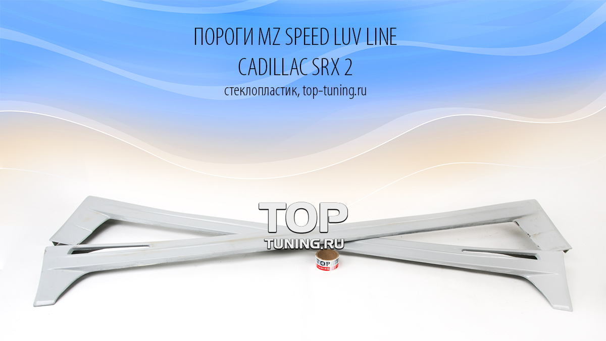 5142 Пороги MZ Speed Luv Line на Cadillac SRX 2