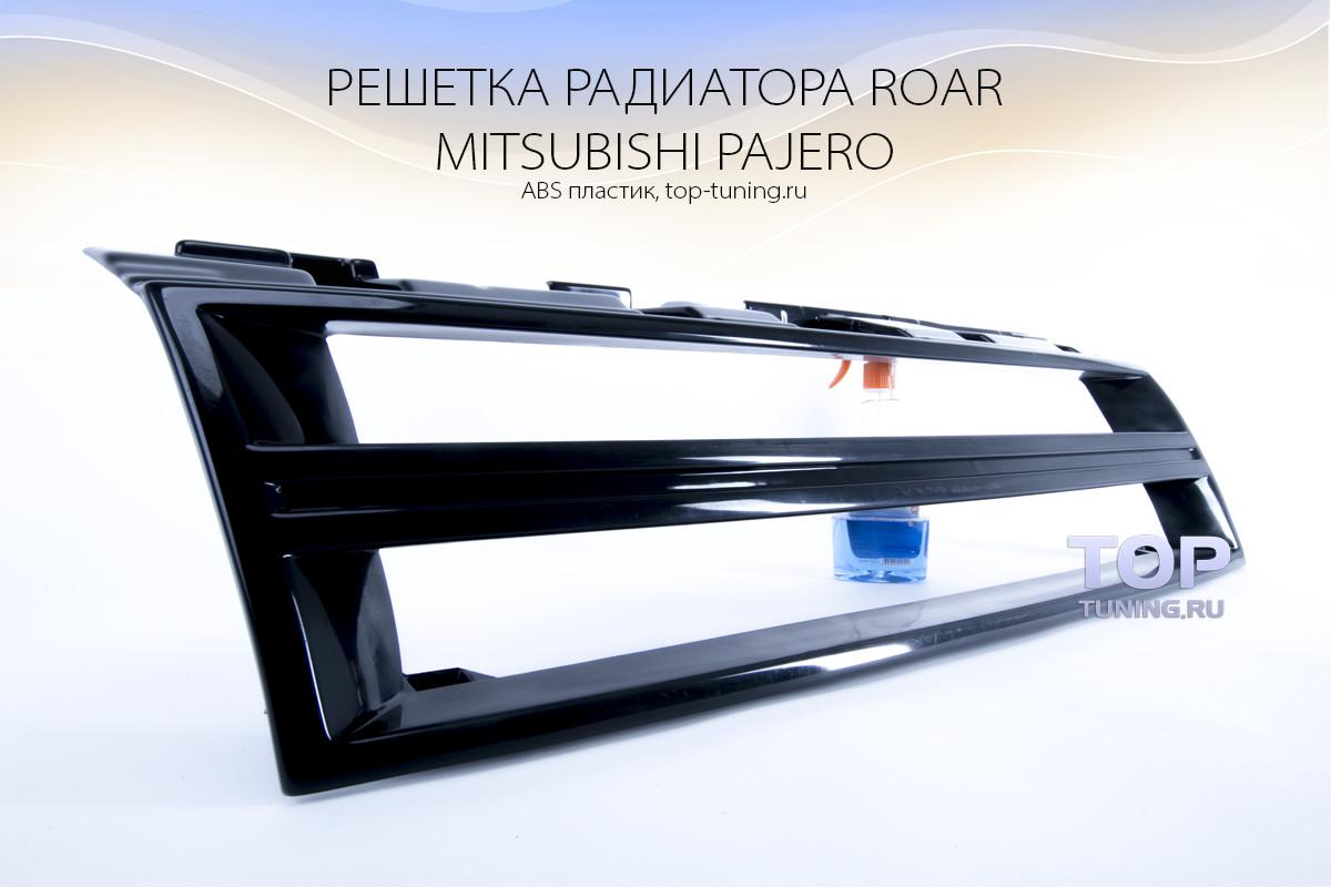 РЕШЕТКА РАДИАТОРА ROAR С СЕТКОЙ НА MITSUBISHI PAJERO