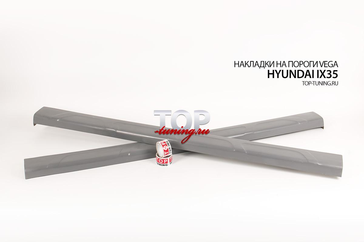 Тюнинг Хендай Туксон IX35 - Накладки на пороги Vega Style.